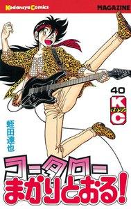 コータローまかりとおる! (40) 電子書籍版