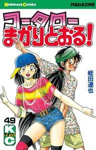 コータローまかりとおる! (49) 電子書籍版