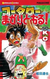 コータローまかりとおる! (50) 電子書籍版