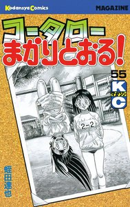 コータローまかりとおる! (55) 電子書籍版