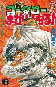 新・コータローまかりとおる! (6) 電子書籍版