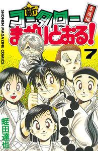 新・コータローまかりとおる! (7) 電子書籍版