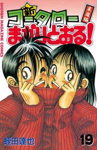 新・コータローまかりとおる! (19) 電子書籍版