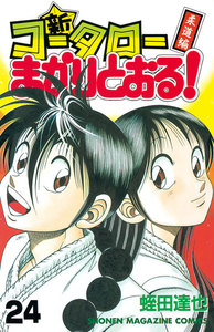 新・コータローまかりとおる! (24) 電子書籍版