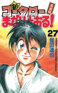 新・コータローまかりとおる! (27) 電子書籍版