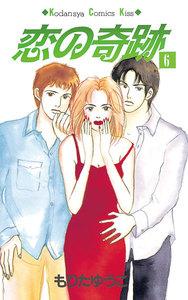 恋の奇跡 6巻