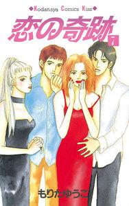 恋の奇跡 (7) 電子書籍版