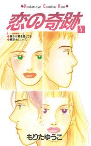 恋の奇跡 8巻