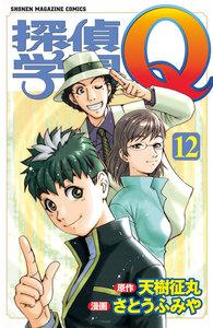探偵学園Q (12) 電子書籍版
