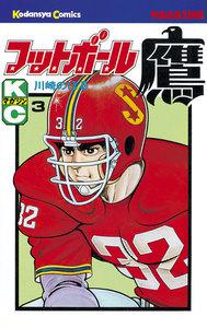 フットボール鷹 (3) 電子書籍版