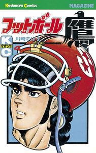 フットボール鷹 (4) 電子書籍版