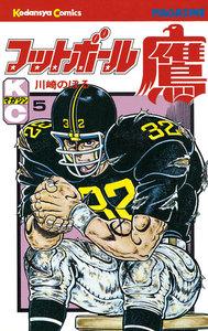フットボール鷹 (5) 電子書籍版