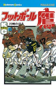 フットボール鷹 (6) 電子書籍版
