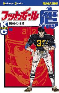 フットボール鷹 (8) 電子書籍版