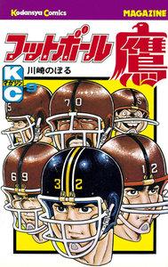 フットボール鷹 (9) 電子書籍版