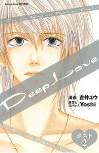 Deep Love ホスト 2巻