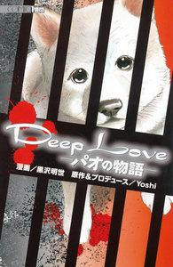 Deep Love パオの物語