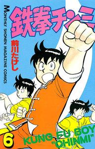 鉄拳チンミ (6) 電子書籍版