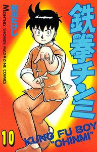 鉄拳チンミ (10) 電子書籍版