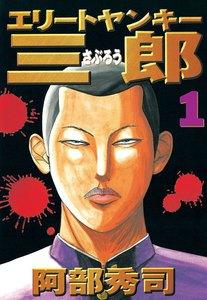 表紙『エリートヤンキー三郎』 - 漫画