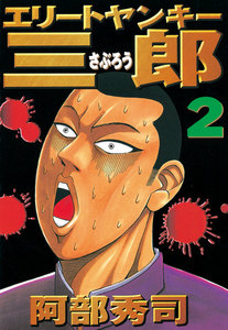 エリートヤンキー三郎 (2)