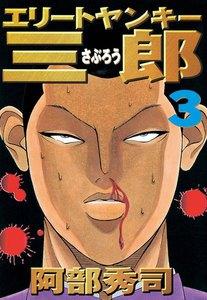 三郎 エリート ヤンキー 漫画『エリートヤンキー三郎』を無料で全巻を読む方法があるか調べた結果!