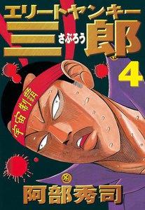 エリートヤンキー三郎 (4) 電子書籍版