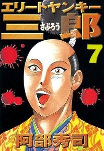 エリートヤンキー三郎 (7) 電子書籍版