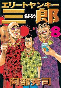 エリートヤンキー三郎 (8) 電子書籍版