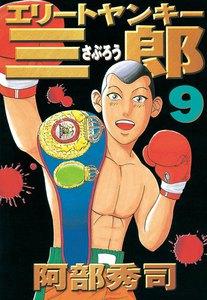 エリートヤンキー三郎 (9) 電子書籍版