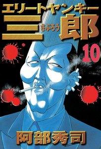 エリートヤンキー三郎 (10) 電子書籍版