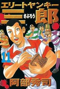 エリートヤンキー三郎 (11) 電子書籍版