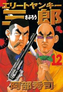 エリートヤンキー三郎 (12) 電子書籍版