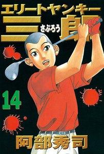 エリートヤンキー三郎 (14) 電子書籍版