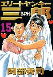 エリートヤンキー三郎 (15) 電子書籍版