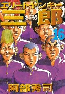 エリートヤンキー三郎 (16) 電子書籍版
