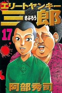 エリートヤンキー三郎 (17) 電子書籍版