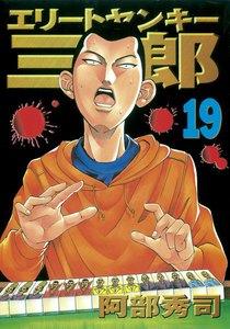 エリートヤンキー三郎 (19) 電子書籍版