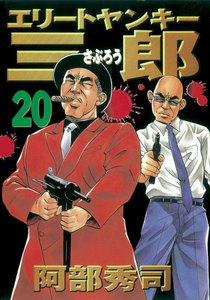 エリートヤンキー三郎 (20) 電子書籍版
