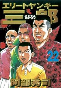 エリートヤンキー三郎 22巻