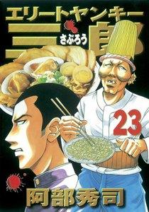 エリートヤンキー三郎 (23) 電子書籍版