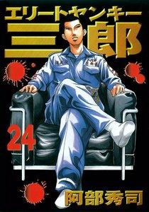 エリートヤンキー三郎 24巻