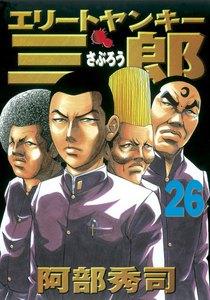 エリートヤンキー三郎 (26) 電子書籍版