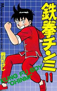 鉄拳チンミ (11) 電子書籍版