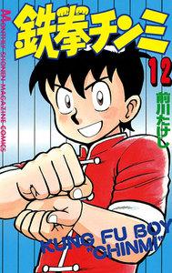 鉄拳チンミ (12) 電子書籍版