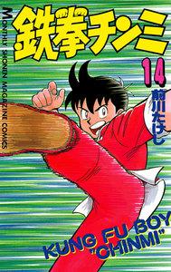 鉄拳チンミ (14) 電子書籍版