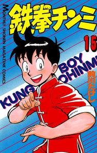鉄拳チンミ (15) 電子書籍版
