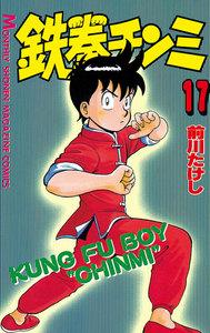鉄拳チンミ (17) 電子書籍版