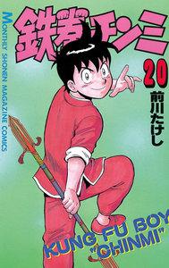 鉄拳チンミ (20) 電子書籍版