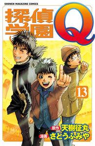 探偵学園Q (13) 電子書籍版